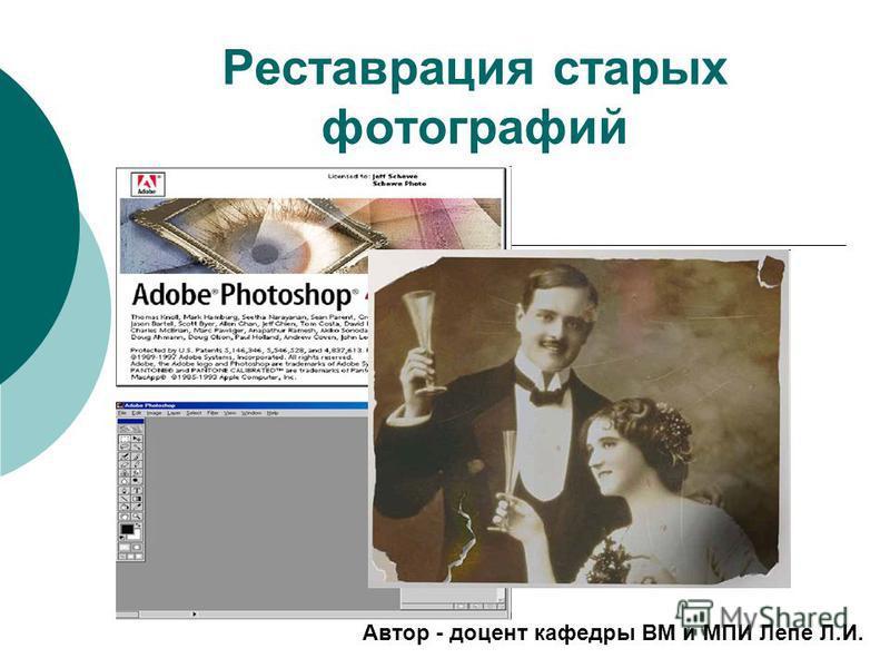 Реставрация старых фотографий Автор - доцент кафедры ВМ и МПИ Лепе Л.И.