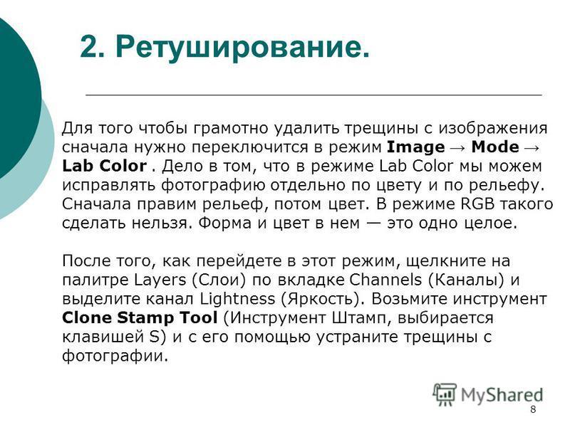 8 2. Ретуширование. Для того чтобы грамотно удалить трещины с изображения сначала нужно переключится в режим Image Mode Lab Color. Дело в том, что в режиме Lab Color мы можем исправлять фотографию отдельно по цвету и по рельефу. Сначала правим рельеф