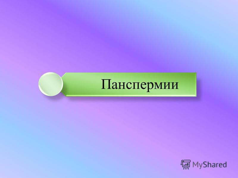 Панспермии