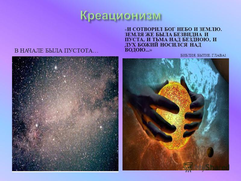 В НАЧАЛЕ БЫЛА ПУСТОТА… « И СОТВОРИЛ БОГ НЕБО И ЗЕМЛЮ. ЗЕМЛЯ ЖЕ БЫЛА БЕЗВИДНА И ПУСТА, И ТЬМА НАД БЕЗДНОЮ, И ДУХ БОЖИЙ НОСИЛСЯ НАД ВОДОЮ...» БИБЛИЯ. БЫТИЕ. ГЛАВА1