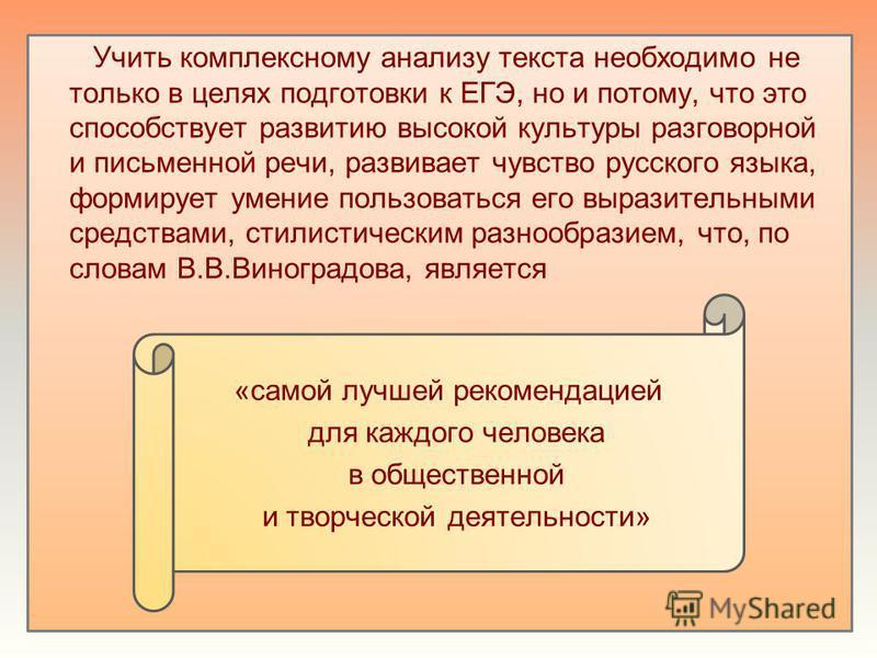 Учить комплексному анализу текста необходимо не только в целях подготовки к ЕГЭ, но и потому, что это способствует развитию высокой культуры разговорной и письменной речи, развивает чувство русского языка, формирует умение пользоваться его выразитель