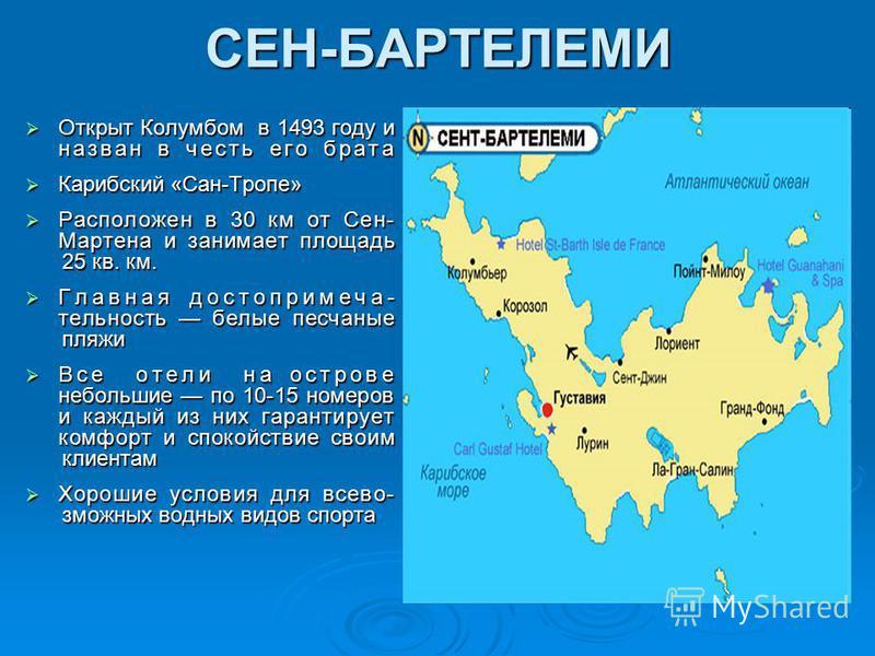 СЕН-БАРТЕЛЕМИ Открыт Колумбом в 1493 году и назван в честь его брата Открыт Колумбом в 1493 году и назван в честь его брата Карибский «Сан-Тропе» Карибский «Сан-Тропе» Расположен в 30 км от Сен- Мартена и занимает площадь Расположен в 30 км от Сен- М