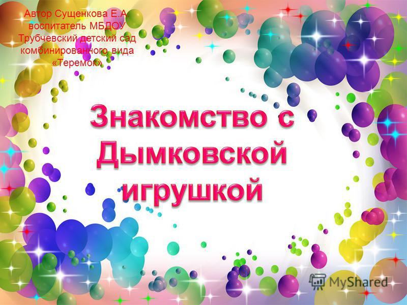 Автор Сущенкова Е.А. воспитатель МБДОУ Трубчевский детский сад комбинированного вида «Теремок»