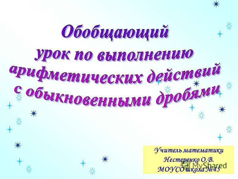 Учитель математики Нестеренко О.В. МОУСО школа 45