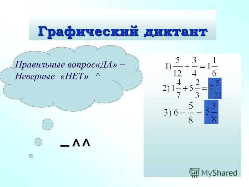 Графический диктант Правильные вопрос«ДА» Правильные вопрос«ДА» Неверные «НЕТ» ^ ^ ^