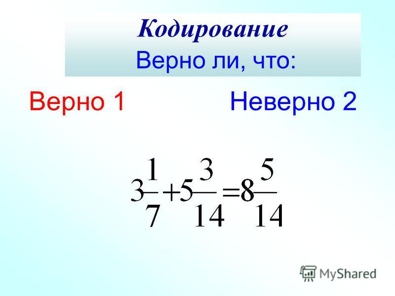 Кодирование Верно ли, что: Верно 1 Неверно 2