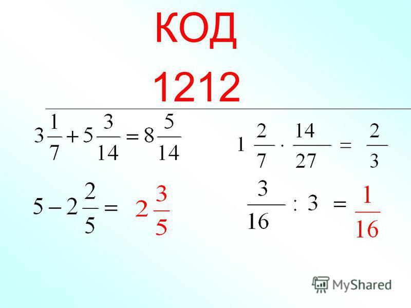 КОД 1212