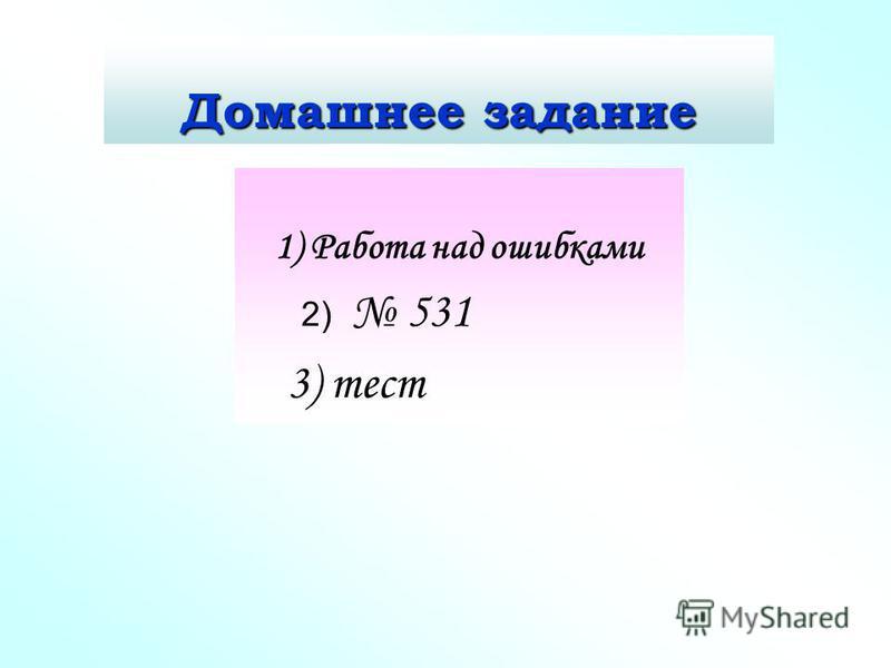 Домашнее задание 1) Работа над ошибками 2) 531 3) тест