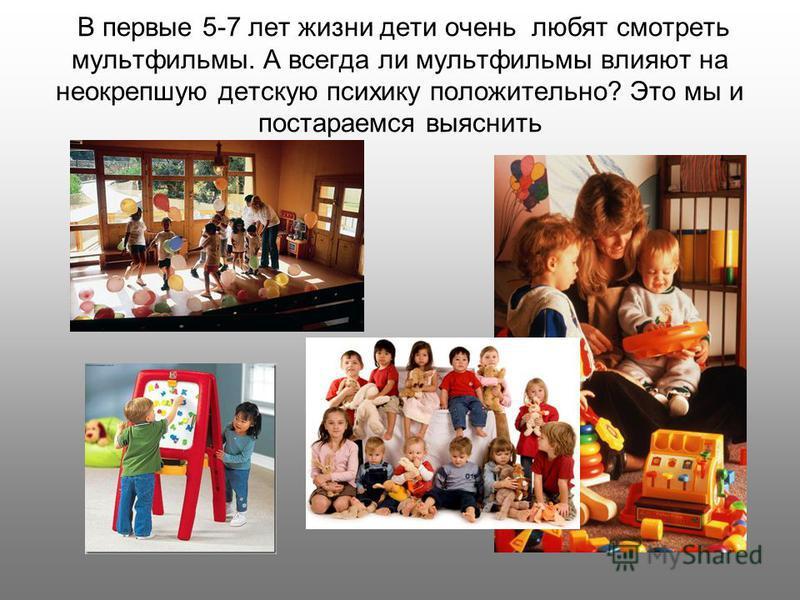 В первые 5-7 лет жизни дети очень любят смотреть мультфильмы. А всегда ли мультфильмы влияют на неокрепшую детскую психику положительно? Это мы и постараемся выяснить