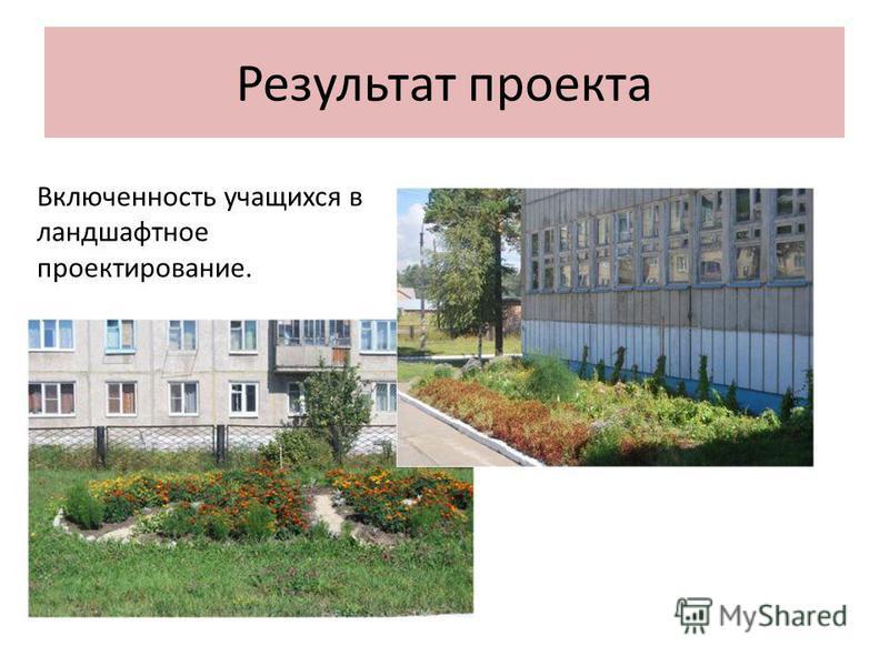 Результат проекта Включенность учащихся в ландшафтное проектирование.