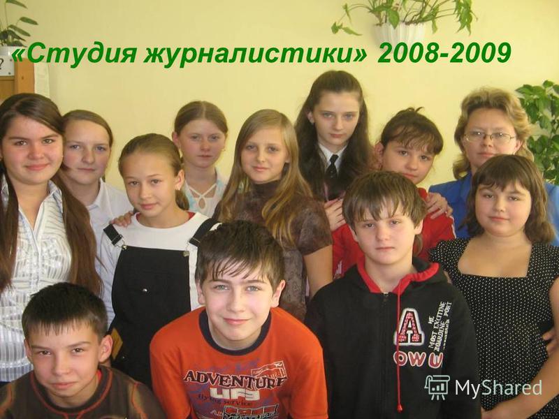 «Студия журналистики» 2008-2009