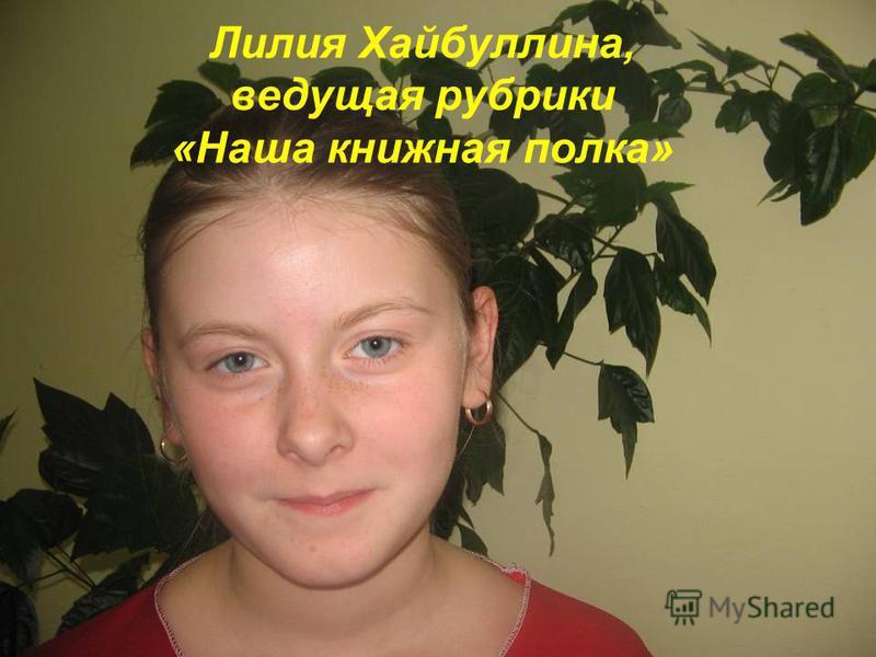 Лилия Хайбуллина, ведущая рубрики «Наша книжная полка»