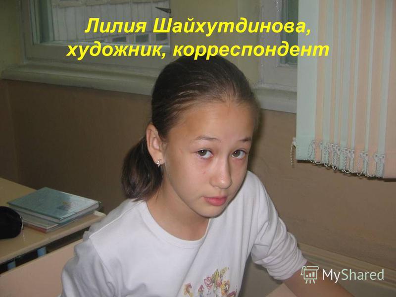 Лилия Шайхутдинова, художник, корреспондент