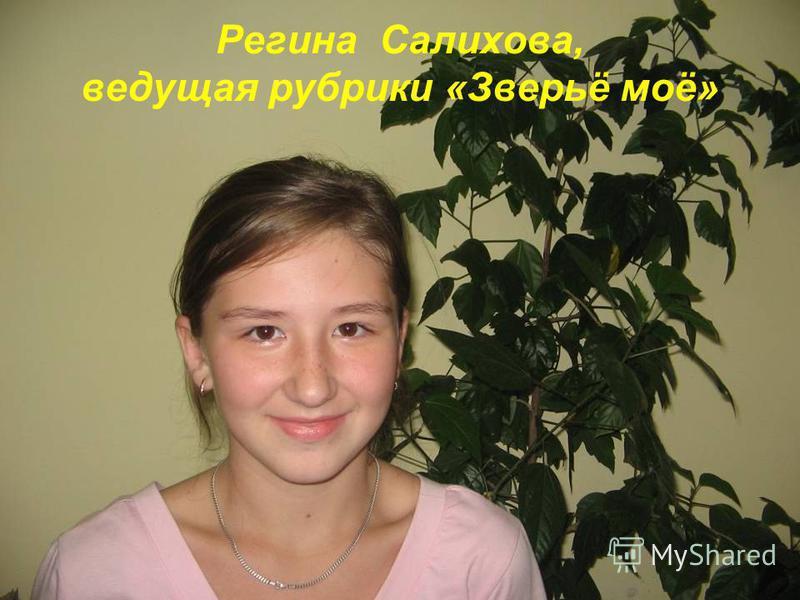 Регина Салихова, ведущая рубрики «Зверьё моё»