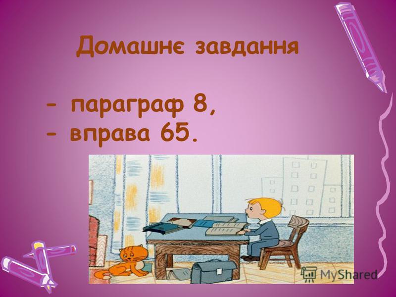 Домашнє завдання - параграф 8, - вправа 65.