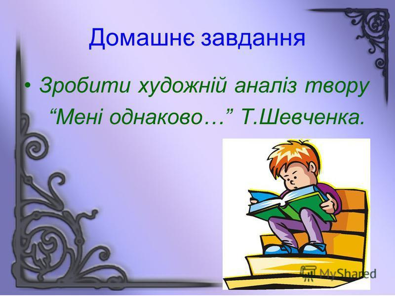 Домашнє завдання Зробити художній аналіз твору Мені однаково… Т.Шевченка.