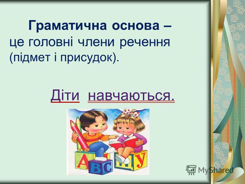 Граматична основа – це головні члени речення (підмет і присудок). Діти навчаються.