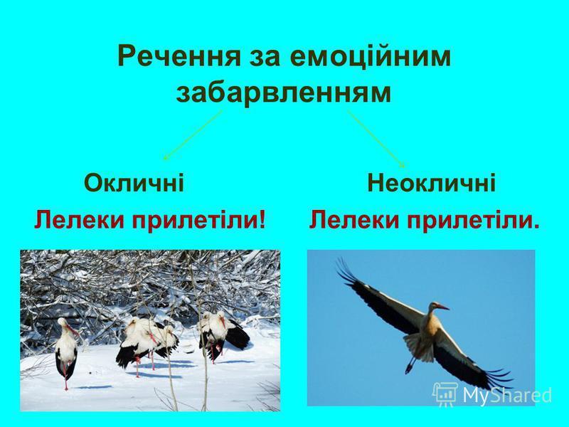 Речення за емоційним забарвленням Окличні Неокличні Лелеки прилетіли! Лелеки прилетіли.