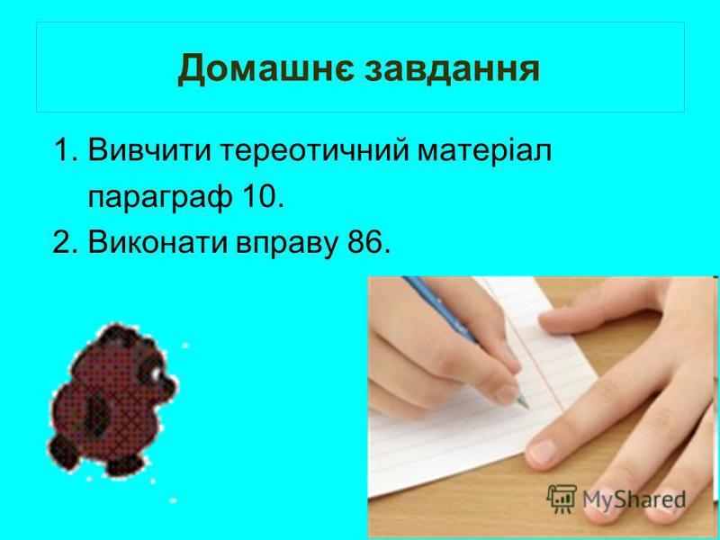 Домашнє завдання 1. Вивчити тереотичний матеріал параграф 10. 2. Виконати вправу 86.
