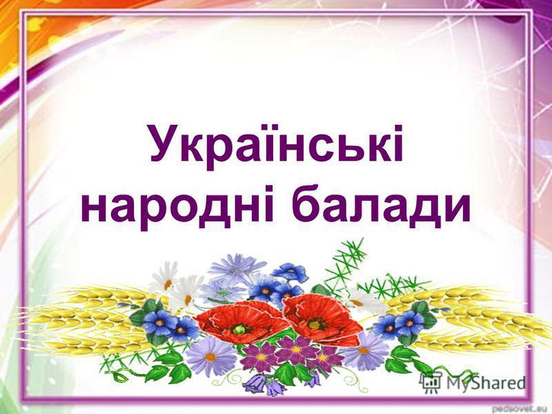 Українські народні балади