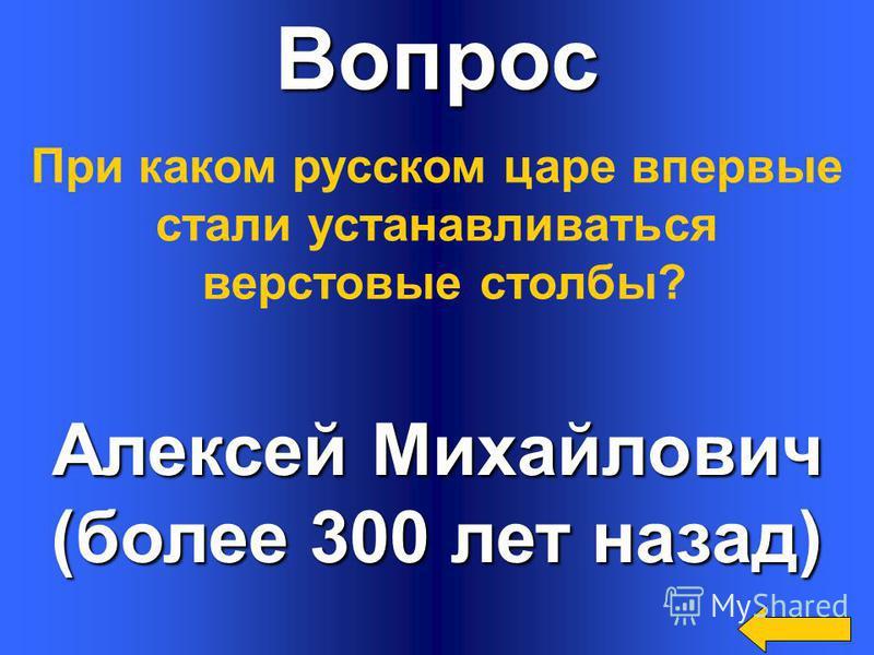 Вопрос большак Как на Руси в старину называли большую грунтовую дорогу в отличие от проселочной?