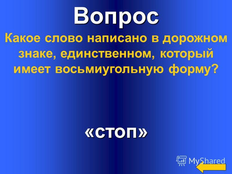 Вопроскруглой Какой формы в России запрещающие дорожные знаки ?