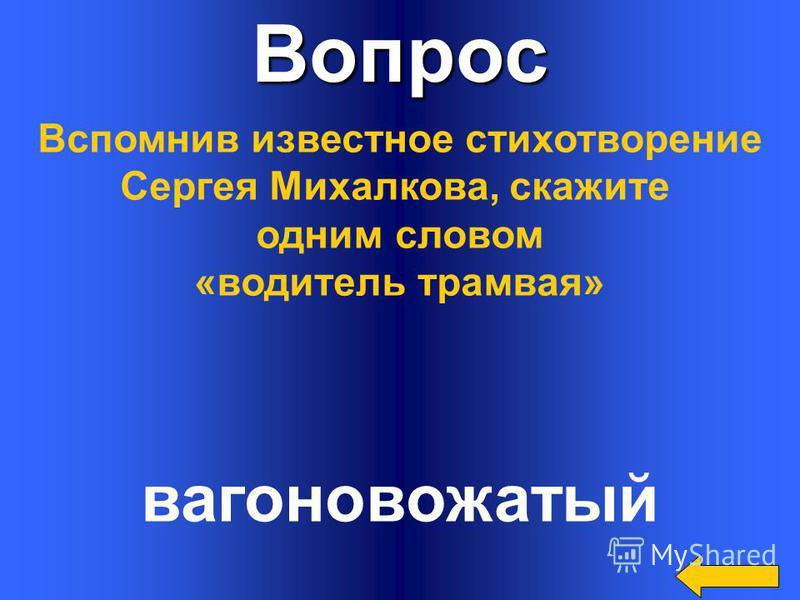 Вопрос в автомобиле На каком транспортном средстве ехали львы в стихотворении К. Чуковского «Тараканище»?