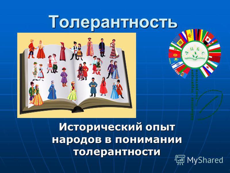 Толерантность Исторический опыт народов в понимании толерантности