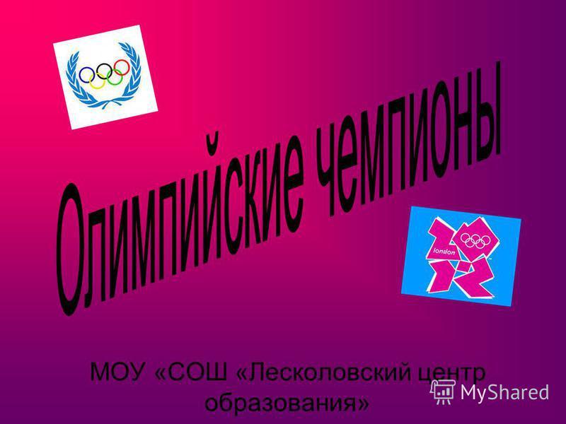 МОУ «СОШ «Лесколовский центр образования»