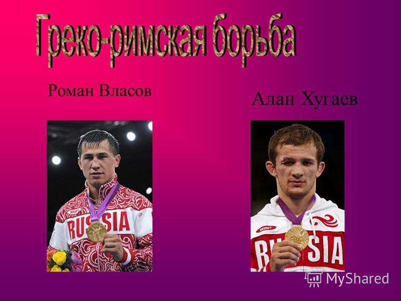 Роман Власов Алан Хугаев