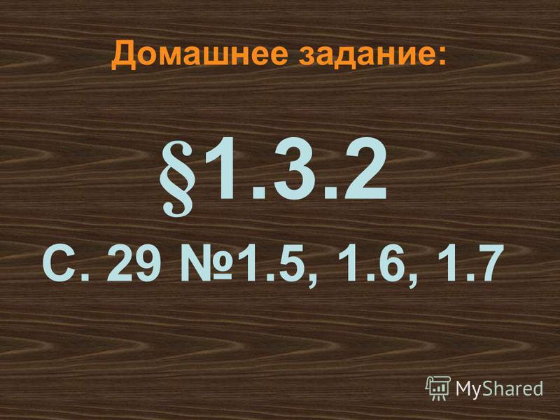 Домашнее задание: § 1.3.2 С. 29 1.5, 1.6, 1.7