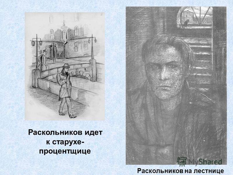 Раскольников идет к старухе- процентщице Раскольников на лестнице