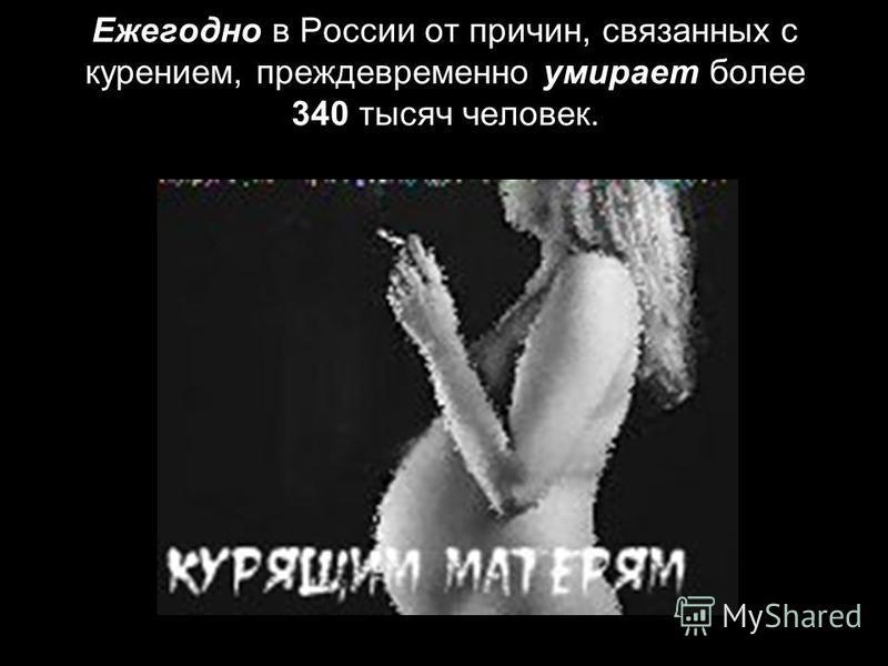 Ежегодно в России от причин, связанных с курением, преждевременно умирает более 340 тысяч человек.