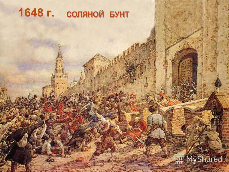 1648 г. СОЛЯНОЙ БУНТ
