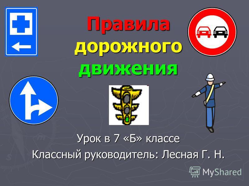 Правила дорожного движения Урок в 7 «Б» классе Классный руководитель: Лесная Г. Н.