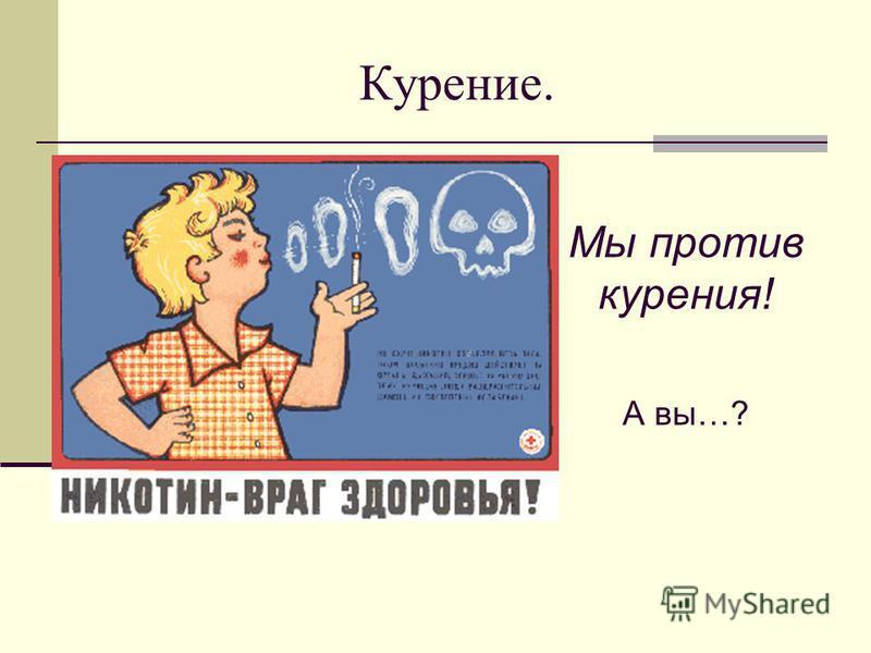 Курение. Мы против курения! А вы…?
