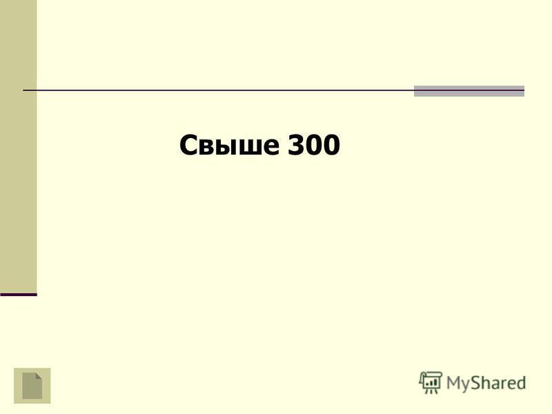 Свыше 300