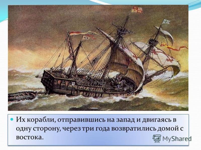 Их корабли, отправившись на запад и двигаясь в одну сторону, через три года возвратились домой с востока.