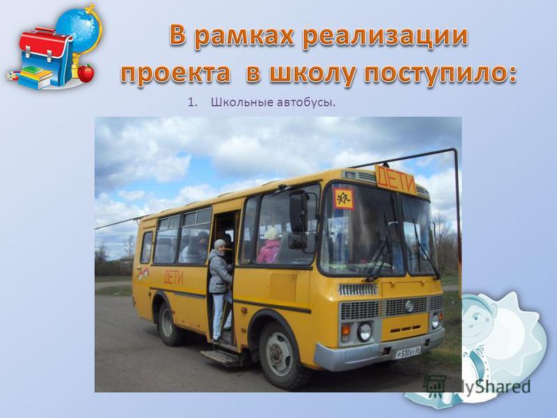 1. Школьные автобусы.
