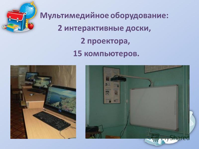 Мультимедийное оборудование: 2 интерактивные доски, 2 проектора, 15 компьютеров.
