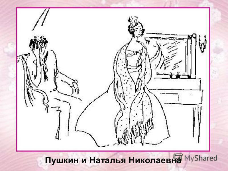 Пушкин и Наталья Николаевна