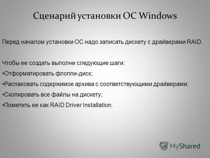 Сценарий установки ОС Windows Перед началом установки ОС надо записать дискету с драйверами RAID. Чтобы ее создать выполни следующие шаги: Отформатировать флоппи-диск; Распаковать содержимое архива с соответствующими драйверами; Скопировать все файлы