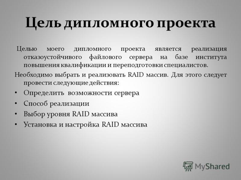 Презентация на тему Дипломная работа на тему Реализация raid  2 Цель дипломного