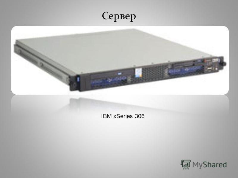 Сервер IBM xSeries 306