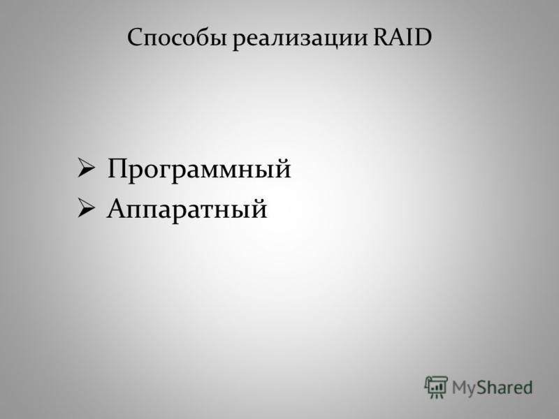 Способы реализации RAID Программный Аппаратный