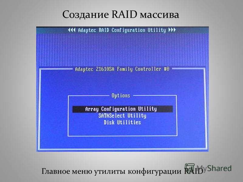 Создание RAID массива Главное меню утилиты конфигурации RAID