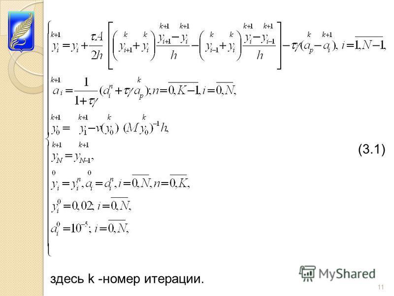 11 (3.1) здесь k -номер итерации.