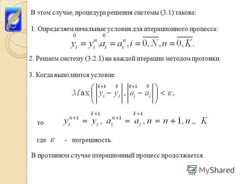 В этом случае, процедура решения системы (3.1) такова: 1. Определяем начальные условия для итерационного процесса: 2. Решаем систему (3.2.1) на каждой итерации методом прогонки. 3. Когда выполнится условие В противном случае итерационный процесс прод
