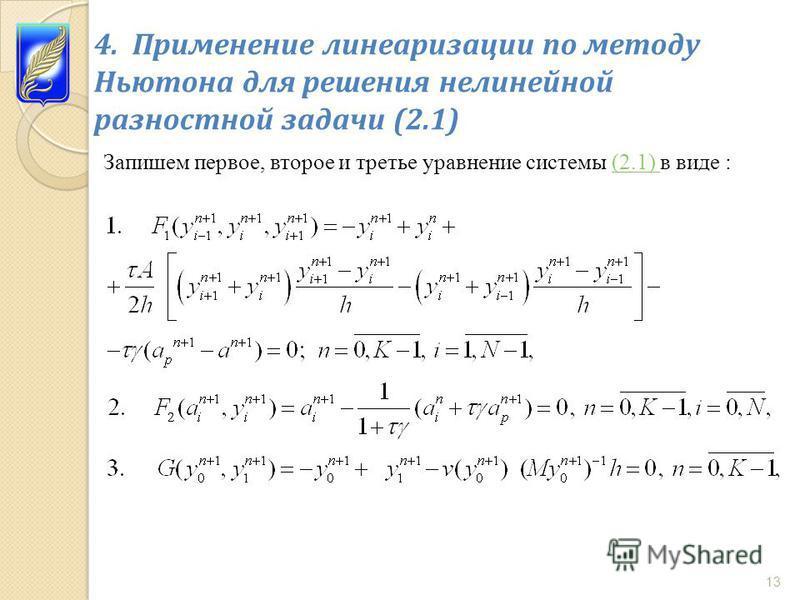 Запишем первое, второе и третье уравнение системы (2.1) в виде :(2.1) 13 4. Применение линеаризации по методу Ньютона для решения нелинейной разностной задачи (2.1)