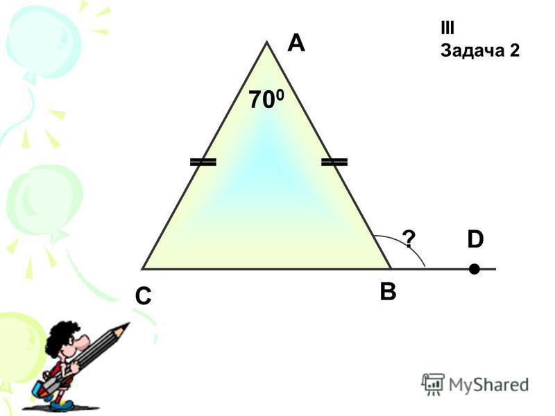C A B 70 0 D? ІІІ Задача 2
